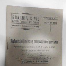 Militaria: REVISTA OFICIAL DEL CUERPO GUARDIA CIVIL SUPLEMENTO AL N.º73 MAYO DE 1950. Lote 50135348