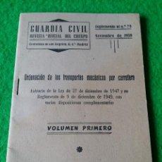 Militaria: GUARDIA CIVIL REVISTA OFICIAL DEL CUERPO SUPLEMENTO NUMERO 79 DE NOVIEMBRE DE 1951. Lote 56418819