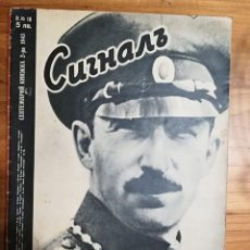 Militaria: SIGNAL SUPER RARA 1943 WW2 PROPAGANDA ALEMANA. OPORTUNIDAD ÚNICA!. Lote 143031662