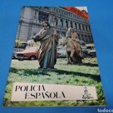 Militaria: REVISTA POLICÍA ESPAÑOLA, NÚMERO 200, AÑO 1978. Lote 194768337