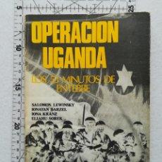 Militaria: OPERACIÓN UGANDA LOS 53 MINUTOS DE ENTEBBE - SEDMAY 1976. Lote 230933370