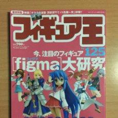 Hobbys: REVISTA JAPONESA DE HOBBIES/ AFICIONES WORD MOOK 125. 2007. JAPÓN. IMPORTACIÓN. Lote 104816627