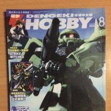 Hobbys: REVISTA DE HOBBIES/ AFICIONES DENGEKI HOBBY. 8. AGOSTO 2010. JAPÓN. IMPORTACIÓN. Lote 104817727