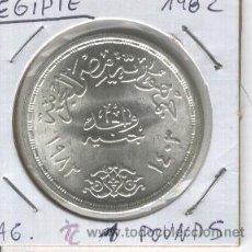 Monedas antiguas de África: RARA MONEDA DE EGIPTO. 1 POUND. AÑO 1982. AH 1403. PLATA. FUEZA AEREA. SIN CIRCULAR. EXCEPCIONAL.. Lote 26647043