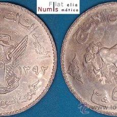 Monedas antiguas de África: SUDAN - 50 GIRSH - 1972 - SIN CIRCULAR - CUPRONIQUEL. Lote 27113070