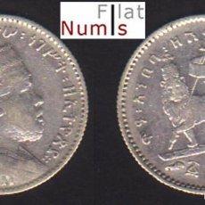 Monedas antiguas de África: ETIOPIA - 1 GERSH - 1895A - E.B.C.- PLATA. Lote 58671356