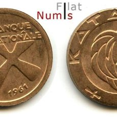 Monedas antiguas de África: KATANGA - 1 FRANCO - 1961 - SIN CIRCULAR - BRONCE. Lote 97067719