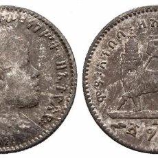 Monedas antiguas de África: ETIOPIA! PLATA! MENELIK I. GERSH 1,37 G / 15 MM SC SIN CIRCULAR BONITA PÁTINA. Lote 107862859