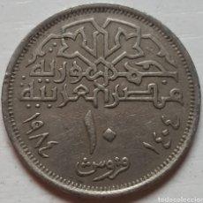 Monedas antiguas de África: EGIPTO 10 PIASTRAS 1984. Lote 128296996