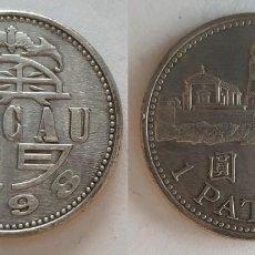 Monedas antiguas de África: MACAO - 1 PATACA, 1998 - KM# 57. Lote 140198338