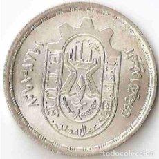 Monedas antiguas de África: EGIPTO, POUND, 1981. UNION COMERCIAL. PLATA. SIN CIRCULAR . Lote 142956642
