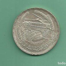 Monedas antiguas de África: PLATA-EGIPTO POUND 1968. 25 GRAMOS DE LEY 0,720. Lote 152478958