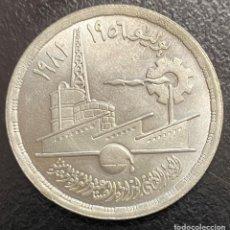 Monnaies anciennes d'Afrique: EGIPTO, MONEDA DE PLATA DE 1 LIBRA, DEL AÑO 1981. Lote 218463420