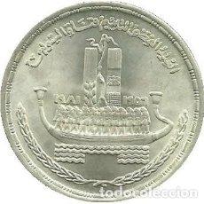 Monedas antiguas de África: EGIPTO - 1 LIBRA 1981 PLATA - NACIONALIZACION CANAL DE SUEZ. Lote 219000522