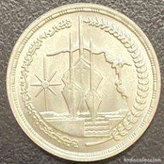 Monnaies anciennes d'Afrique: EGIPTO, MONEDA DE 1 LIBRA DE PLATA DEL AÑO 1981. Lote 219968430