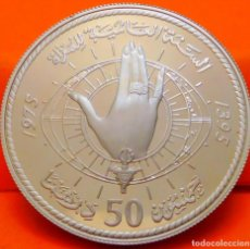 Monedas antiguas de África: MARRUECOS, 50 DIRHAM, 1975. PLATA PROOF. (893). Lote 243076555