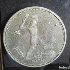 Monedas antiguas de África: MONEDA . RUSIA 1924 . MEDIO RUBLO - PLATA. Lote 272631633