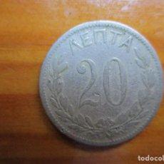 Moedas antigas da América: GRECIA - 20 LEPTA 1895. Lote 252762375