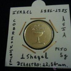 Monedas antiguas de Asia: MONEDA DE ISRAEL DE 1 SHEQUEL DE AÑO DESCONOCIDO (ENTRE 1981 Y 1985) EBC ENCARTONADA. Lote 40990957
