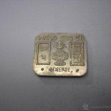 Monedas antiguas de Asia: INDIA. TOKEN DE PLATA DE AHNGDAHAD, 1960?. Lote 44005016