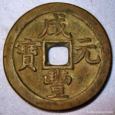 Monedas antiguas de Asia: CHINA/CHILI (HEBEI). 100 CASH 1851-1861.. Lote 71188129