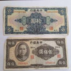 Monedas antiguas de Asia: BILLETES CHINA. Lote 73773799