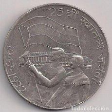 Monedas antiguas de Asia: INDIA - 10 RUPIAS 1972 - KM#187 PLATA - 25 ANIVERSARIO DE INDEPENDENCIA. Lote 82555524