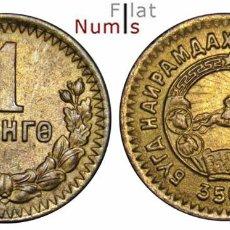 Monedas antiguas de Asia: MONGOLIA - 1 MONGO - 1945 - ALUM/BRONCE - UNC. Lote 86994236