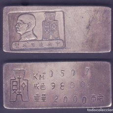 Monedas antiguas de Asia: CHINA - MONEDA LINGOTE - SUN YAT SEN - 1866/1925 - ESCASA. Lote 96700223