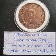Monedas antiguas de Asia: REPUBLICA DE CHINA DOLAR PRUEBA SUN YAT SEN 1927. Lote 102521823