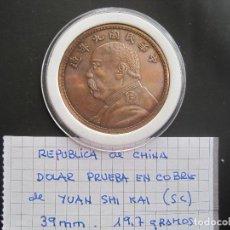 Monedas antiguas de Asia: REPUBLICA DE CHINA DOLAR PRUEBA EN COBRE DE YUAN SHI KAI. Lote 102522619