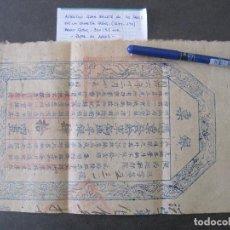 Monedas antiguas de Asia: ANTIGUO GRAN BILLETE ( 30X19,5 CM ) DE 40 TAELS DINASTIA QUING (PAPEL DE ARROZ). Lote 105696723