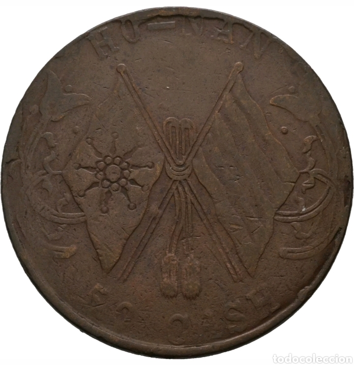 Monedas antiguas de Asia: Moneda china HO NAN 50 CASH año 1920 - Foto 2 - 117700532