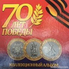 Monedas antiguas de Asia: UNIÓN SOVIÉTICA 70 ANIVERSARIO DE LA GRAN GUERRA PATRIA LA VICTORIA EN LA SEGUNDA GUERRA MUNDIAL . Lote 119244639