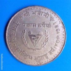 Monedas antiguas de Asia: NEPAL 50 RUPIAS (RUPEE) PLATA 1981 AÑO INTERNACIONAL DE LAS PERSONAS CON DEFICIENCIA MUY ESCASA. Lote 144985412