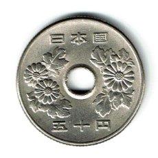 Monedas antiguas de Asia: JAPON 50 YEN AÑO 1975 (50) YENES. Lote 121864343