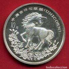 Monedas antiguas de Asia: MONEDA PLATA VALOR 10 YUAN , 1994 , ONZA PLATA PURA , UNICORNIO , CHINA PROOF , ORGINAL , B13. Lote 121885463