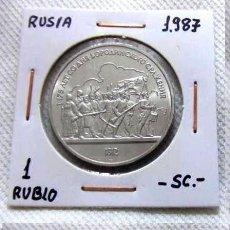 Monedas antiguas de Asia: RUSIA 1 RUBLO 1987 BATALLA DE BORODINO PELOTON DE SOLDADOS CCCP MONEDA DE NICKEL SC . Lote 124420339