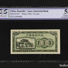 Monedas antiguas de Asia: CHINA 1940 CHINA/AMOY INDUSTRIAL BANK 10 CENTAVOS PICK #S1657 PCGS 58 ELECCIÓN AU. Lote 132524110