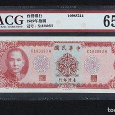 Monedas antiguas de Asia: CHINA 1969 CHINA/TAIWAN BANCO DE TAIWÁN 10 YUAN ACG 65 EPQ. Lote 132524206