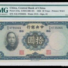 Monedas antiguas de Asia: CHINA BANCO CENTRAL DE CHINA CHINA 10 YUAN 1936 PMG 45. Lote 132524298