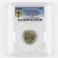 Monedas antiguas de Asia: CHINA 1938 CHINA 10C CIEANED-AU DETALLE Y-349 PCGS GENUINO. Lote 132524874