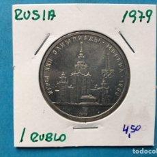 Monedas antiguas de Asia: 963 ) RUSIA 1 RUBLO AÑO 1979 , NUEVO SIN CIRCULAR,,. Lote 132886390