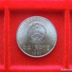 Monedas antiguas de Asia: 1 YUAN, CHINA, 1991. Lote 134024574