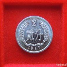Monedas antiguas de Asia: 2 FEN, CHINA, 1987. Lote 134025858