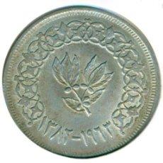 Monedas antiguas de Asia: YEMEN 1 RIAL - RIYAL AH 1382 - 1963 ( EBC- ) Y # 31 - REPÚBLICA ÁRABE. Lote 157253706