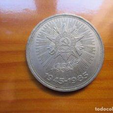 Monedas antiguas de Asia: RUSIA - 1 RUBLO 1985. Lote 165755778