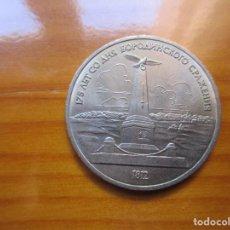 Monedas antiguas de Asia: RUSIA - 1 RUBLO 1987. Lote 165755938