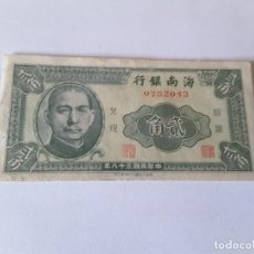 Monedas antiguas de Asia: BILLETE CHINA . Lote 170298064