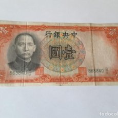 Monedas antiguas de Asia: BILLETE CHINA . Lote 170298208